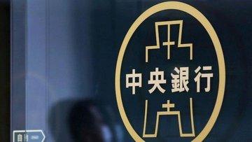 Tayvan MB faizleri sabit bıraktı